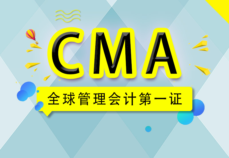 2019年将成为CMA报考的最佳时机!